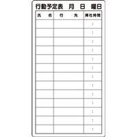 ユニット 行動予定表  867-03 1枚 867-03 (直送品)