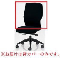 岡村製作所 VILLAGE VCM2チェア 専用背パッド ブラック (直送品)