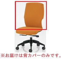 岡村製作所 VILLAGE VCM2チェア 専用背パッド オレンジ (直送品)