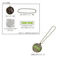 レジンクラフトキット「カラフルセンテンスのラウンドチャームAG」 (直送品)