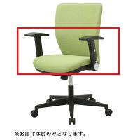 ナカバヤシ  シンクロロッキングチェア用可動肘 CGS-A101D 1セット (直送品)