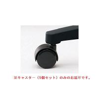 イトーキ 抵抗付ウレタン双輪キャスター<プラオ・トルテRチェア専用> (直送品)