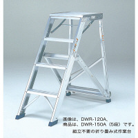 PiCa Corp(ピカコーポレイション) 踏台 アルミ合金 折りたたみ式作業台 5段 150cm DWR-150A 1台 (直送品)