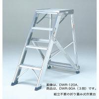 PiCa Corp(ピカコーポレイション) 踏台 アルミ合金 折りたたみ式作業台 3段 90cm DWR-90A 1台 (直送品)
