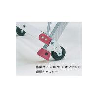 PiCa Corp(ピカコーポレイション) 作業台ZG用背面キャスター FG・HC3 1台 (直送品)