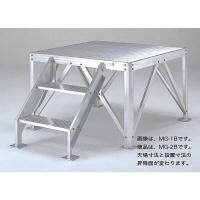 PiCa Corp(ピカコーポレイション) アルミ合金 朝礼台 3段 80cm MG-2B 1台 (直送品)