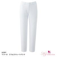 フォーク 医療白衣 ワコールHIコレクション スリムストレートパンツ HI301-1 ホワイト S スクラブパンツ (直送品)