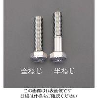 エスコ(esco) M20x 60mm[A2-90]六角ボルト(ステンレス製/1本) 1セット(3本) EA949LJ-2060(直送品)