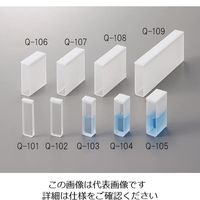 アズラボ(アズワン) アズラボ 2面透明石英セル (30×10mm) Q-106 1本 1-2902-06 (直送品)