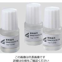 アズワン 油浸オイル(イマージョンオイル) ASI-12 1袋(3本) 2-9503-01 (直送品)