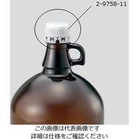 アズワン ガロン瓶専用ドッジキャップ 1個 2-9758-11 (直送品)