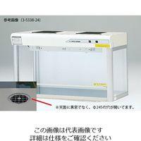 アズワン クリーンベンチ(殺菌灯無し) CT-1200AD-D 1台 3-5338-25 (直送品)