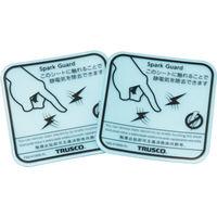 トラスコ中山(TRUSCO) スパークガード100 4カ国語表記 (2枚入) TSG-K100D-FL 1パック(2枚) 440-9906 (直送品)