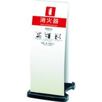 テラモト(TERAMOTO) テラモト 消火器スタンドホワイト OT-946-910-8 1個 474-6406(直送品)