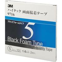 3M ハイタック両面接着テープ 5mmX10m 黒 (2巻入) 9716 5 AAD 475-3852(直送品)