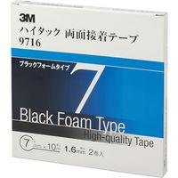3M ハイタック両面接着テープ 7mmX10m 黒 (2巻入) 9716 7 AAD 475-3861(直送品)