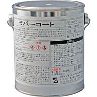 ファインケミカルジャパン FCJ ラバーコート クリアー 1L FC-100-C1 1缶(1000mL) 477-7913(直送品)