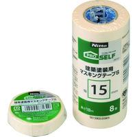 ニトムズ(nitoms) ニトムズ 建築塗装用マスキングテープS 15×18 (8巻入) J8101 1パック(144m) 486-6304(直送品)