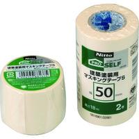 ニトムズ(nitoms) ニトムズ 建築塗装用マスキングテープS 50×18 (2巻入) J8105 1パック(36m) 486-6347(直送品)