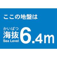 トラスコ中山(TRUSCO) TRUSCO 海抜ステッカー 6.4m (2枚入) TKBS-64 1袋(2枚) 487-7349(直送品)