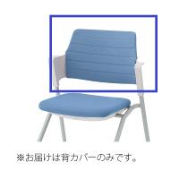 岡村製作所 VILLAGE VCC1ミーティングチェア ブルー 専用背カバー 8VCC1P-FTC6 (直送品)