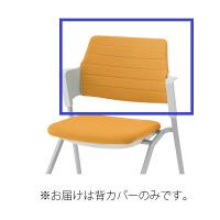 岡村製作所 VILLAGE VCC1ミーティングチェア オレンジ 専用背カバー  8VCC1P-FTC8 (直送品)