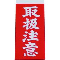 ユタカメイク(Yutaka) 荷札 取扱注意荷札 10枚×2 A-21 1セット(300枚:20枚×15パック) 342-0680 (直送品)