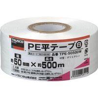 トラスコ中山 TRUSCO PE平テープ 幅50mmX長さ500m 白 TPE50500W 1セット(4巻入) 360ー6848 (直送品)