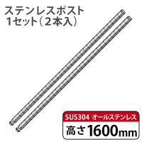 エレクター SUS304ステンレスポスト 高さ1600mm 1セット(2本入) (直送品)