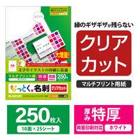 エレコム 名刺/クリアカット/特厚/250枚/白 MT-JMK3WNZ 1セット(3個) (直送品)