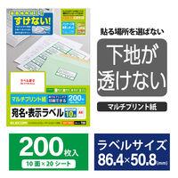 エレコム ラベルどこでもマルチプリント用紙10面付 EDT-TM10 1セット(3個) (直送品)