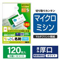 エレコム 名刺/厚口/250枚/白 MT-JMN2WNZ 1セット(3個) (直送品)