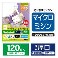 エレコム 名刺/光沢紙/厚口/120枚/白 MT-KMN2WN 1セット(3個) (直送品)