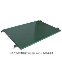 カゴ台車用中間棚 スチール1180用 SH-29S-1180-Shelf 金沢車輌【車上渡し】 (直送品)