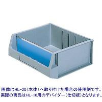 サンコー デバイダー HL-10 (マエ) BL 91993300 (直送品)