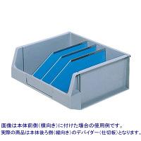サンコー デバイダー HL-10 20ウシロ BL 91993500 (直送品)