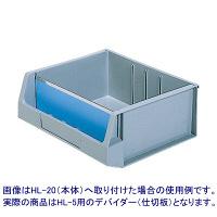 サンコー デバイダー HL-5 (マエ) BL 91993600 (直送品)