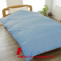 西川リビング カラーパレッド 掛け布団カバー クイーンロングサイズ 幅2100×奥行2100  ブルー (直送品)