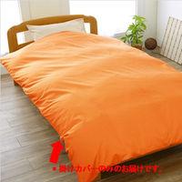 西川リビング カラーパレッド 掛け布団カバー クイーンロングサイズ 幅2100×奥行2100  オレンジ (直送品)