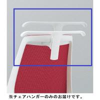 イトーキ ノナチェア専用ハンガー 1台 (直送品)