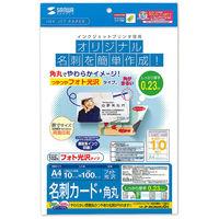 サンワサプライ インクジェットフォト光沢名刺カード(角丸) JP-MCMARUGK 5個 (直送品)