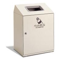 テラモト 屋内用ゴミ箱 ニートLGF ペットボトル用 90L 灰 (直送品)