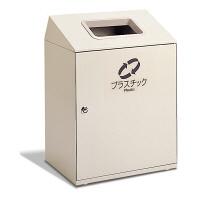 テラモト 屋内用ゴミ箱 ニートLGF プラスチック用 90L アイボリー (直送品)