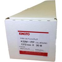 ソルベントメディア KSM-PP メディア紙 KSMPP-1372 KIMOTO (直送品)