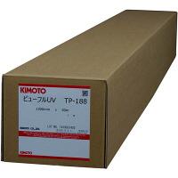 ビューフルUV TP-188 電飾用フィルム TP188-1300 KIMOTO (直送品)