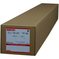 ビューフルUV TP-50 電飾用フィルム TP50-760 KIMOTO (直送品)