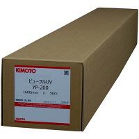 ビューフルUV YP-200 電飾用フィルム YP200-1600 KIMOTO (直送品)