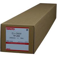ビューフルUV YP-200 電飾用フィルム YP200-1950 KIMOTO (直送品)