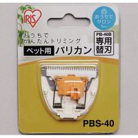 ペット用バリカン専用替刃 PBS-40 1枚 アイリスオーヤマ (直送品)