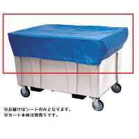 セキスイ 大型分別カート用シート #800用 (直送品)